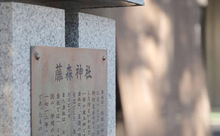 競馬の神様・藤森神社