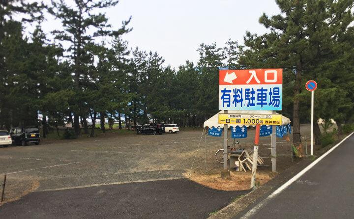 京都・舞鶴の神崎海水浴場の駐車場