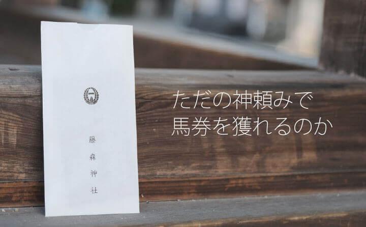 藤森神社で神頼みをして競馬の馬券が当たるのか検証