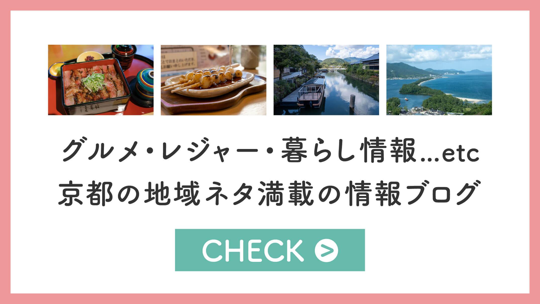 京都カケルブログへのバナーリンク