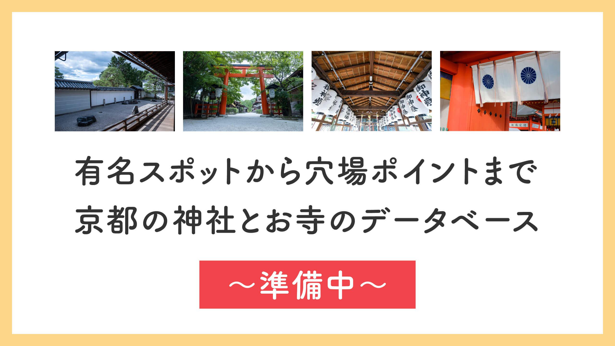 京都カケル神社とお寺へのバナーリンク(準備中)